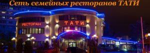 Ресторан Киев Троещина - ТАТИ