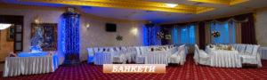 Банкетні зали ресторану ТАТІ до 300 гостей.