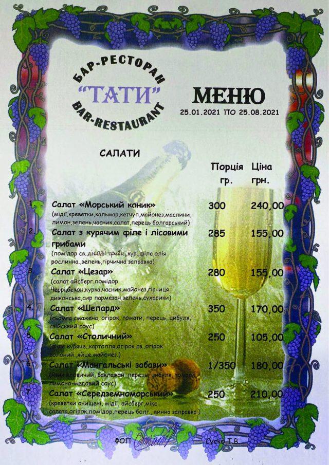 Меню ресторану ТАТІ. Салати.