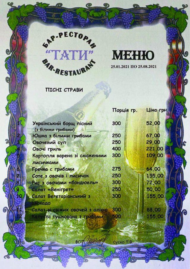 Меню ресторану ТАТІ. Пісні страви.