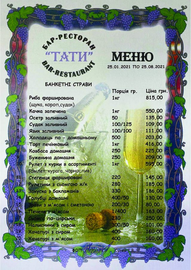 Банкетне меню ресторану ТАТІ. Банкети.